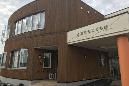 赤川認定こども園(北海道函館市)