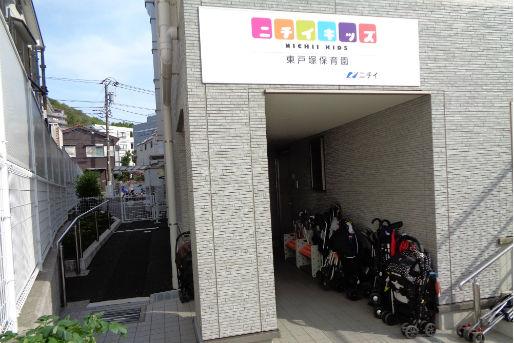 ニチイキッズ東戸塚保育園(神奈川県横浜市戸塚区)
