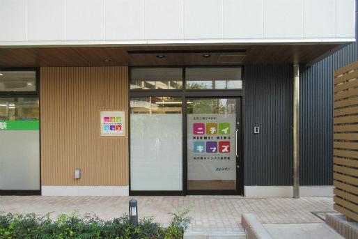 ニチイキッズ柏の葉キャンパス保育園(千葉県柏市)
