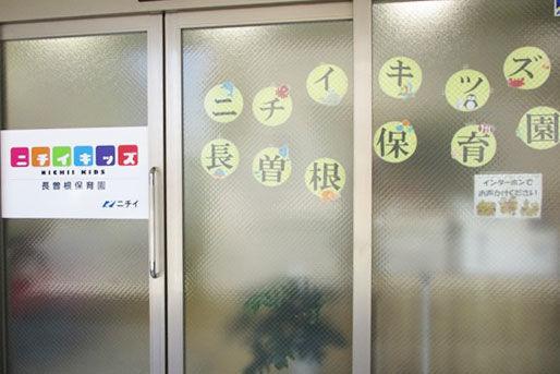 ニチイキッズ長曽根保育園(大阪府堺市北区)