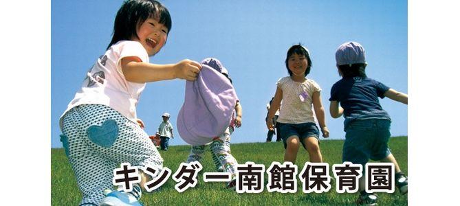 キンダー保育園(山形県山形市)
