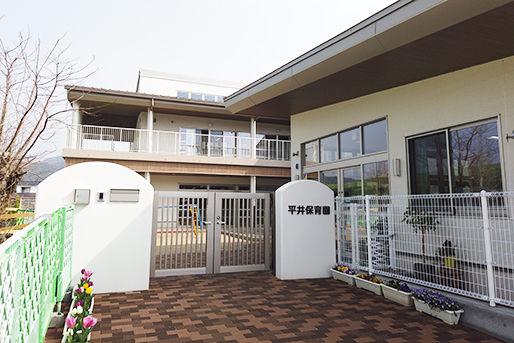 平井保育園(愛媛県松山市)