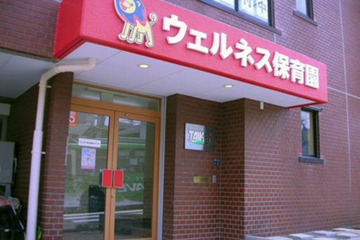 ウェルネス保育園(東京都板橋区)
