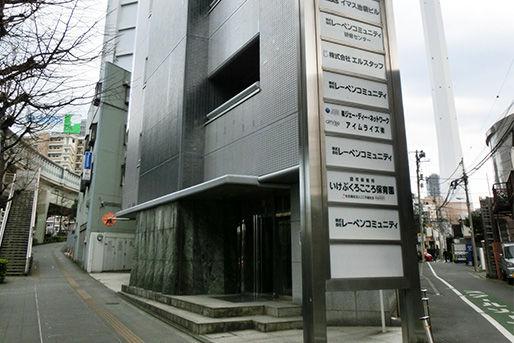 いけぶくろこころ保育園(東京都豊島区)