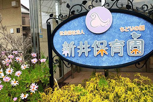 新井保育園(千葉県市川市)