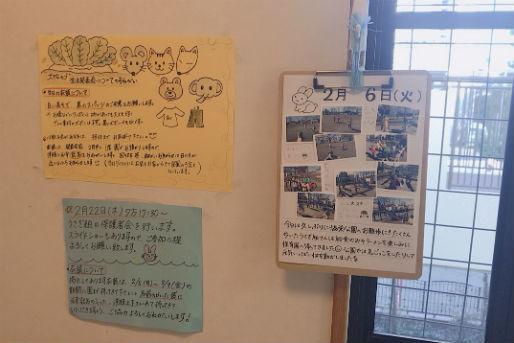 新宿保育園(東京都葛飾区)