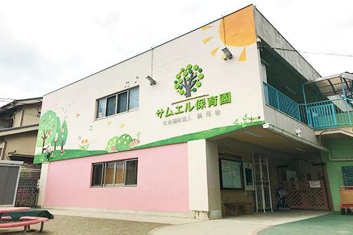 サムエル保育園(東京都西東京市)