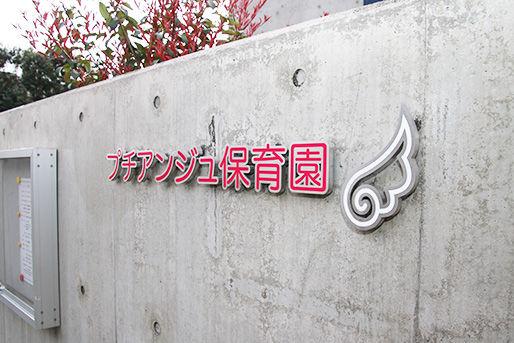 プチアンジュ保育園(神奈川県横浜市保土ケ谷区)