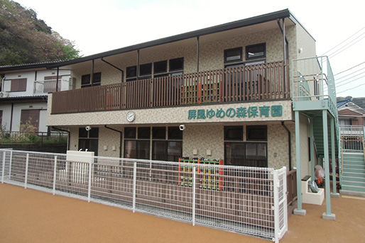 屏風ゆめの森保育園(神奈川県横浜市磯子区)