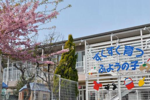 芙蓉保育園(神奈川県横浜市戸塚区)