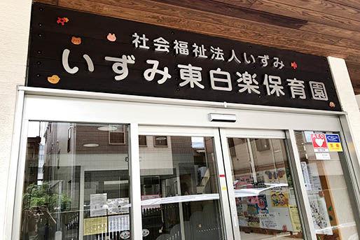 いずみ東白楽保育園(神奈川県横浜市神奈川区)