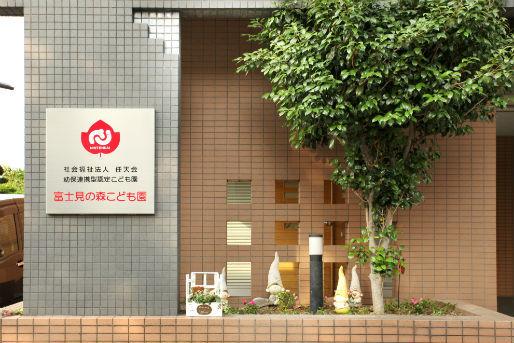 富士見の森こども園(愛知県名古屋市千種区)