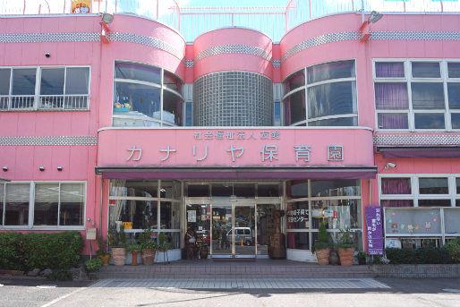 カナリヤ保育園(滋賀県守山市)
