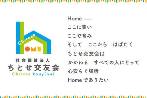 船場ちとせ保育園(大阪府大阪市中央区)