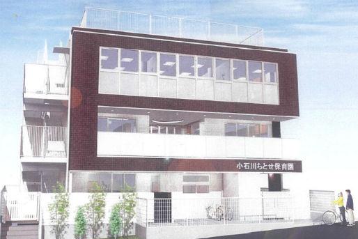 小石川ちとせ保育園(東京都文京区)