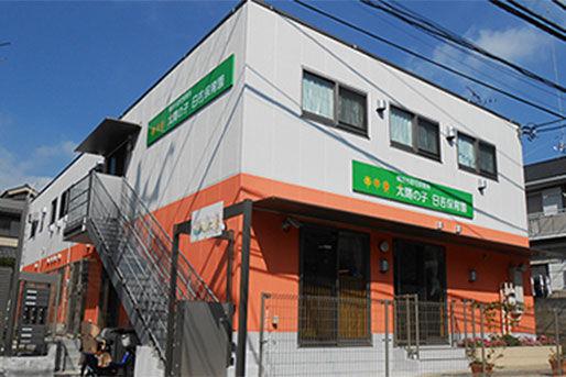 太陽の子 日吉保育園(神奈川県横浜市港北区)