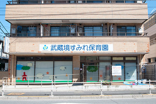武蔵境すみれ保育園(東京都武蔵野市)