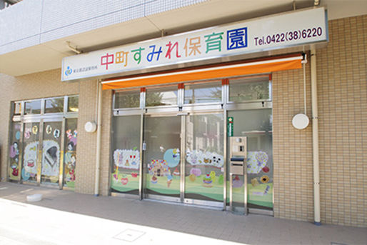 中町すみれ保育園(東京都武蔵野市)
