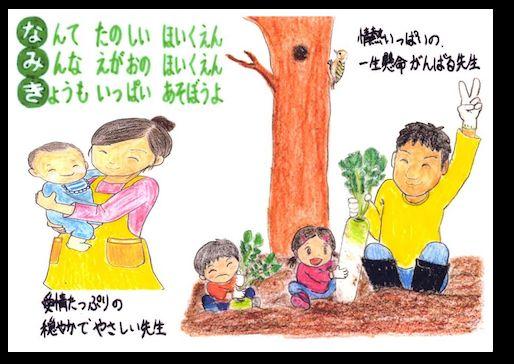 小平なみき保育園(東京都小平市)
