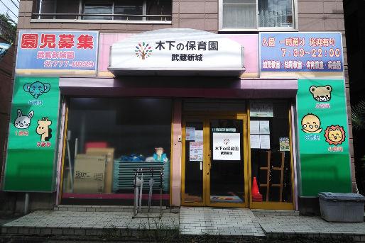 木下の保育園 武蔵新城(神奈川県川崎市中原区)