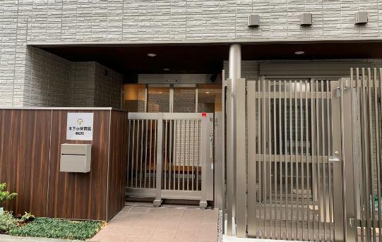 木下の保育園 春日町(東京都練馬区)