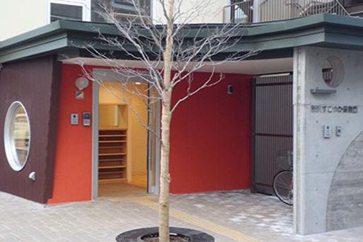 戸田すこやか保育園(埼玉県戸田市)