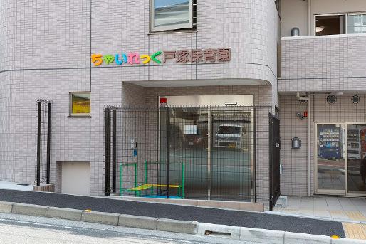 ちゃいれっく戸塚保育園(神奈川県横浜市戸塚区)