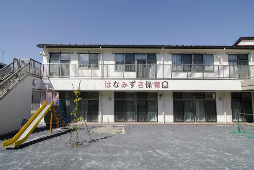 有馬川はなみずき保育園(神奈川県川崎市宮前区)