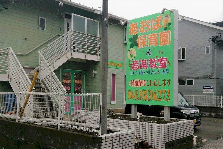 あおば保育園(神奈川県秦野市)