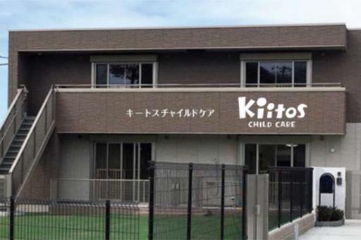 キートスチャイルドケア松波(千葉県千葉市中央区)