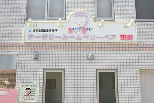 ナーサリールームベリーベアー蒲田(東京都大田区)