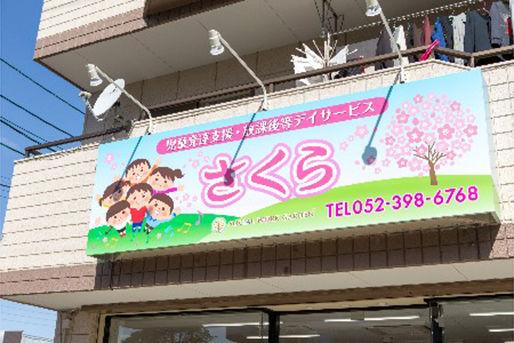 児童デイサービスすみれ(愛知県名古屋市港区)