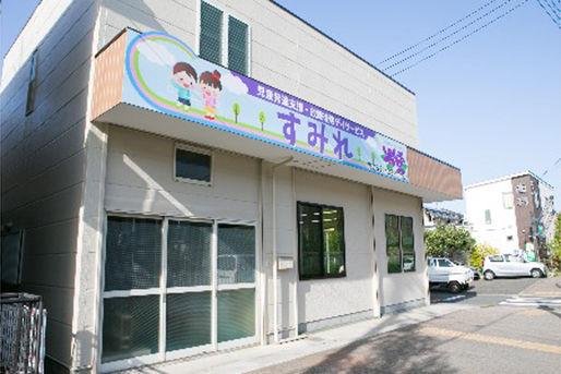 児童デイサービスさくら(愛知県名古屋市港区)