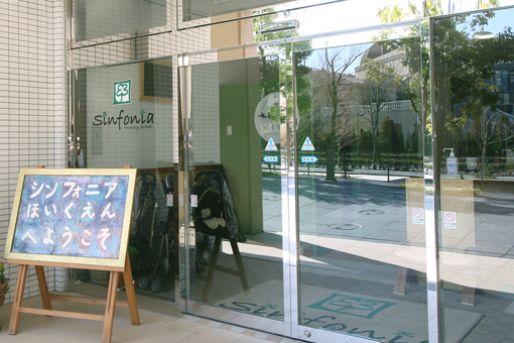 シンフォニア保育園(東京都江東区)