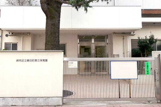春日町第三保育園(東京都練馬区)