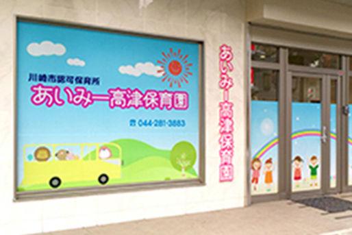 あいみー南加瀬保育園(神奈川県川崎市幸区)