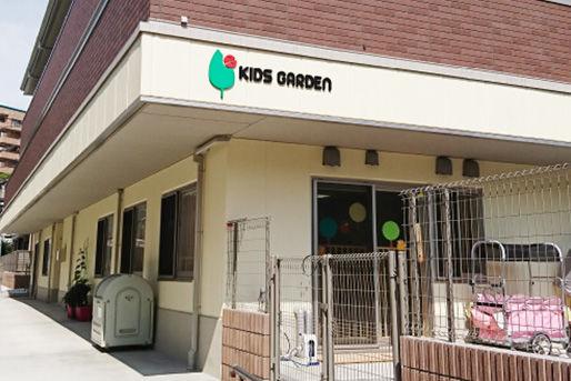 キッズガーデン横浜最戸(神奈川県横浜市港南区)