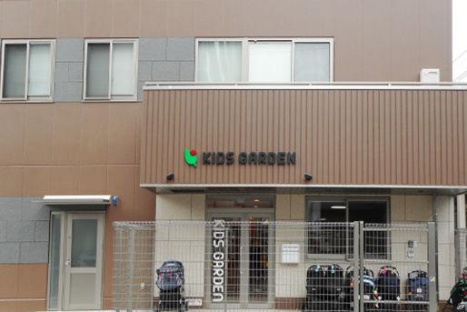 キッズガーデン横浜磯子(神奈川県横浜市磯子区)
