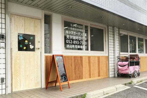 キッズガーデン八事(愛知県名古屋市昭和区)