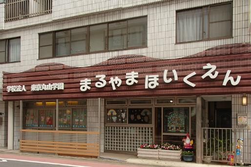 まるやま保育園(東京都小平市)