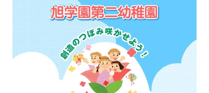 旭学園第二幼稚園(大阪府寝屋川市)