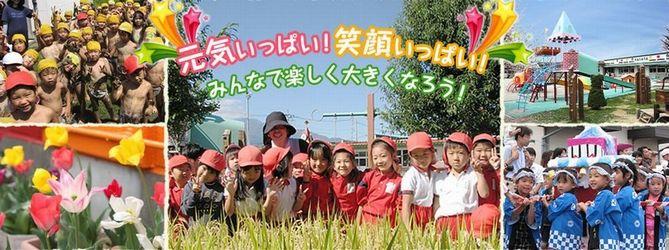 わかば幼稚園(山梨県中央市)