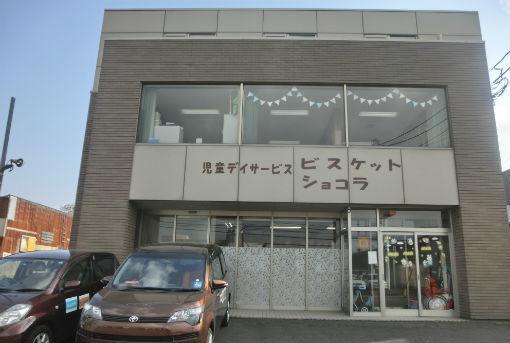 児童デイサービス ショコラ(北海道札幌市北区)