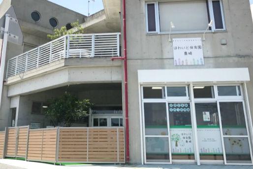 ほわいと保育園 豊崎(沖縄県豊見城市)