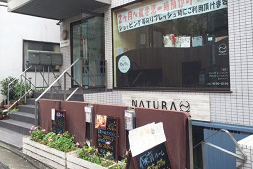 保育ルームなちゅなちゅ(東京都渋谷区)