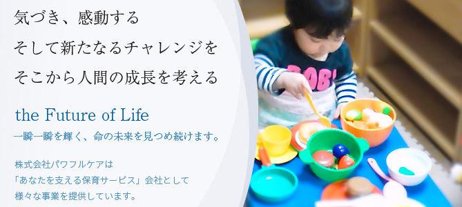 RICホープ御影保育園(兵庫県神戸市東灘区)