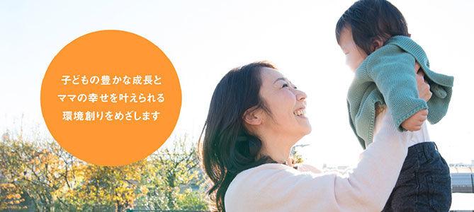 ローリスナーサリー大森保育園(東京都大田区)