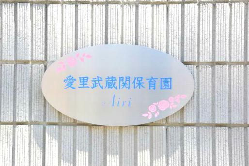愛里武蔵関保育園(東京都練馬区)