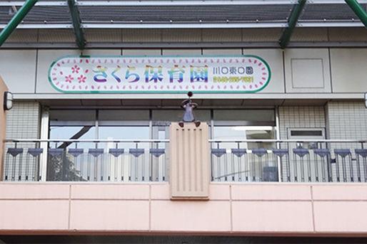 川口すみれ保育園(埼玉県川口市)