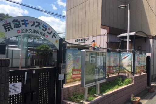 京急キッズランド金沢文庫保育園(神奈川県横浜市金沢区)